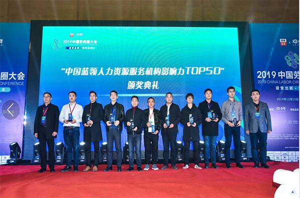 北辰人力公司入选《中国蓝领人力资源机构影响力TOP50》