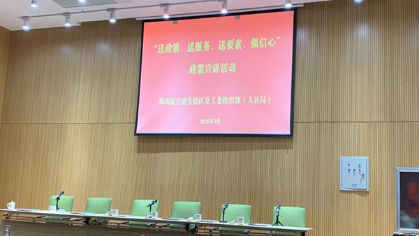 北辰人力参加航空港区人社局送关心服务活动