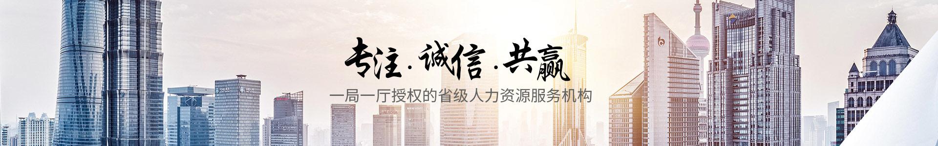 北辰人力,一局一厅授权的省级人力资源服务机构