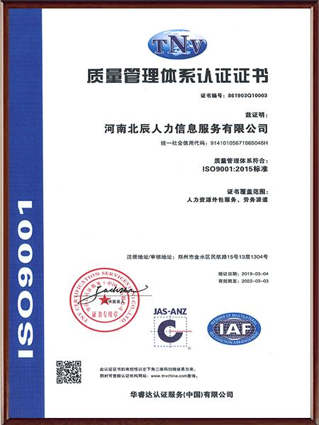 9001质量管理体系认证证书(中文版)