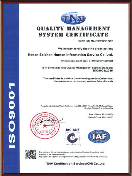 9001质量管理体系认证证书(英文版)