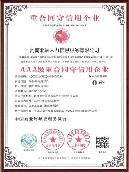 AAA级重合同守信用企业证书