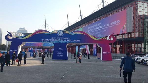 """我公司积极响应参加由河南省委举办的""""中国河南招才引智创新发展大会"""""""